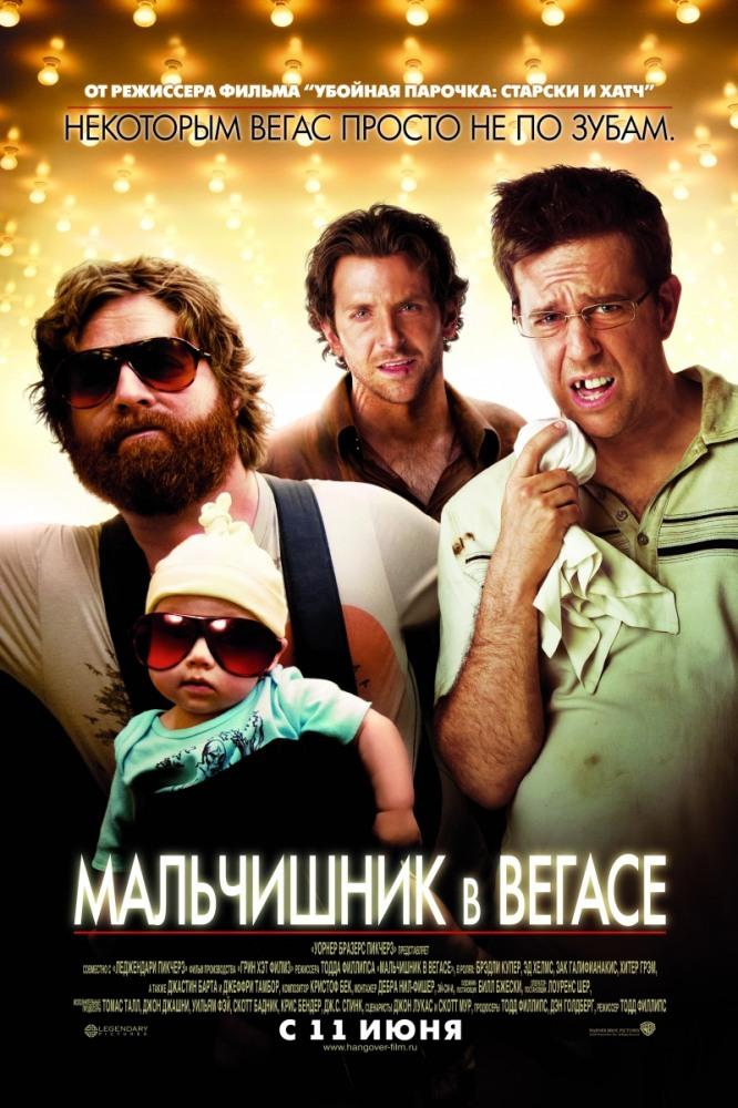 Фильм Мальчишник в Вегасе смотреть онлайн