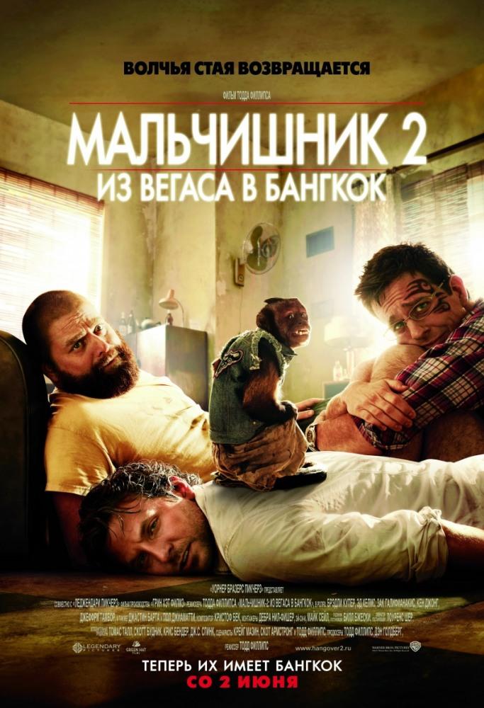 Фильм Мальчишник 2: Из Вегаса в Бангкок смотреть онлайн