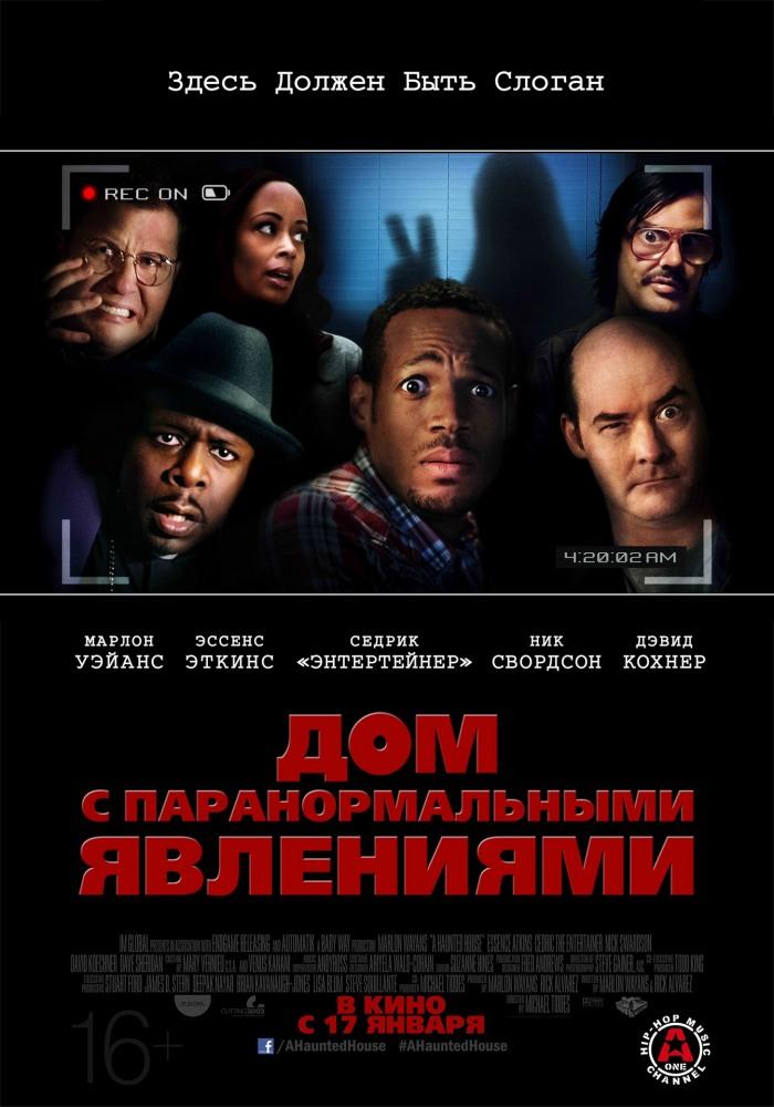 Фильм Дом с паранормальными явлениями смотреть онлайн