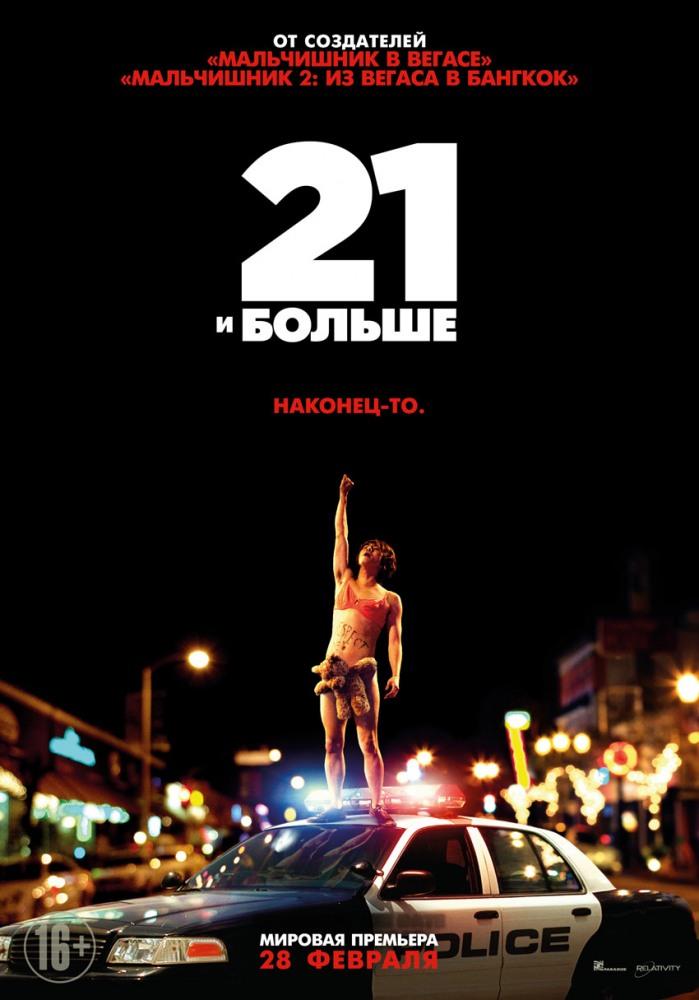 Фильм 21 и больше смотреть онлайн