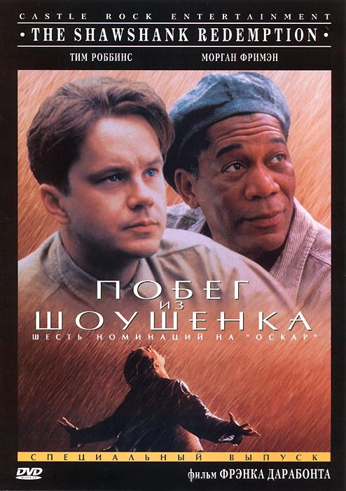 Фильм Побег из Шоушенка смотреть онлайн