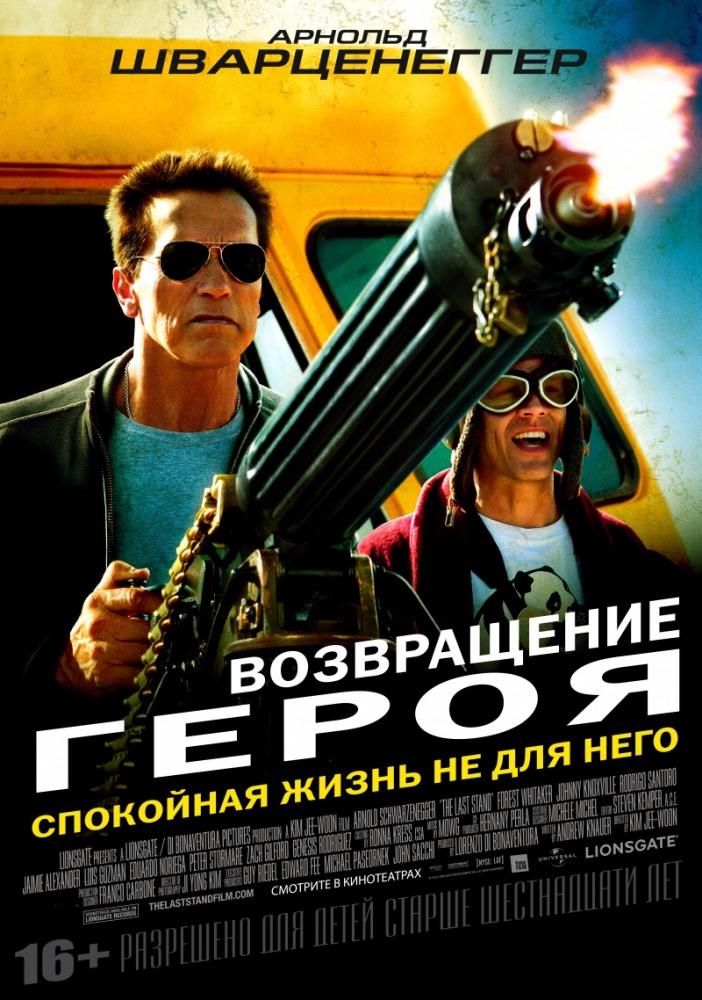 Фильм Возвращение героя смотреть онлайн