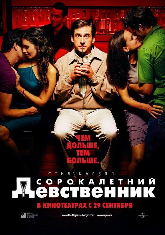 Фильм Сорокалетний девственник / 40-летний девственник смотреть онлайн