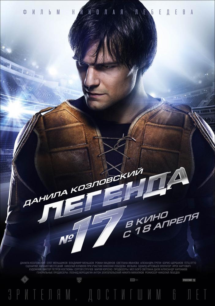 Фильм Легенда №17 смотреть онлайн