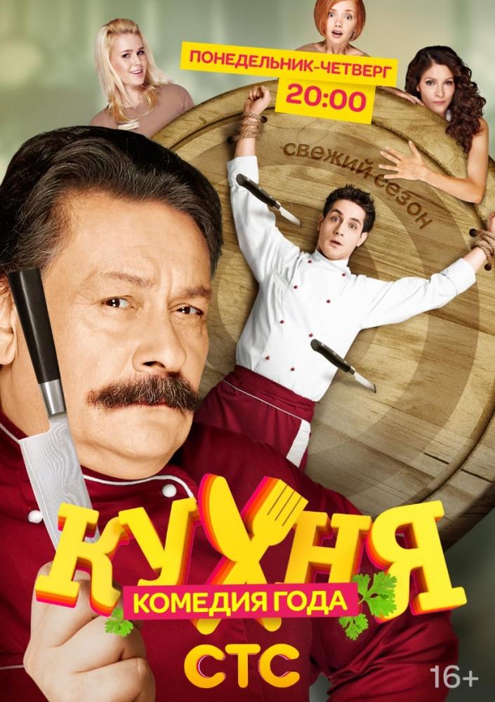 Фильм Кухня 2 сезон смотреть онлайн