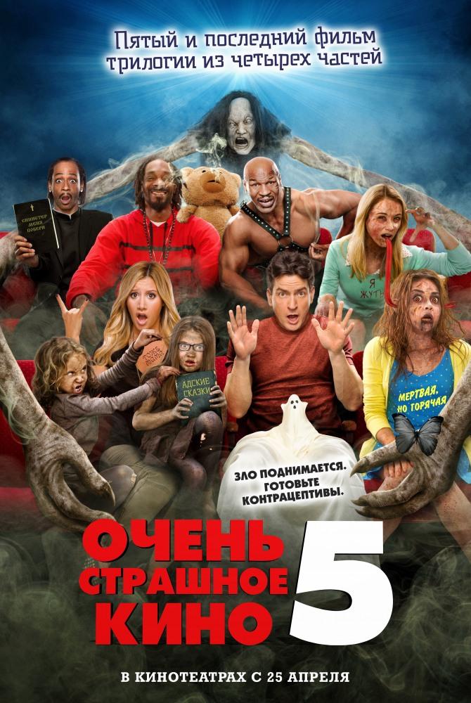 Фильм Очень страшное кино5 смотреть онлайн