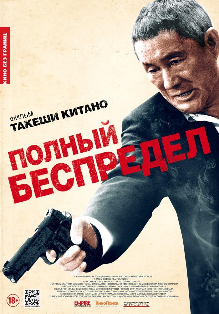 Фильм Полный беспредел смотреть онлайн