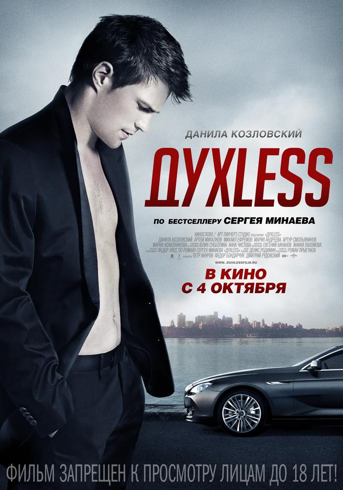 Фильм ДухLess смотреть онлайн