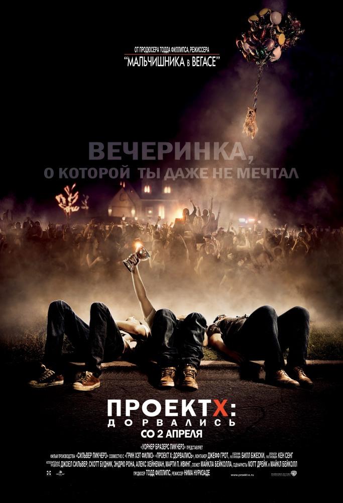 Фильм Проект X: Дорвались смотреть онлайн