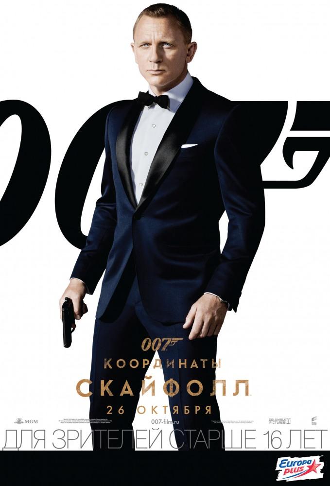Фильм 007: Координаты «Скайфолл» смотреть онлайн