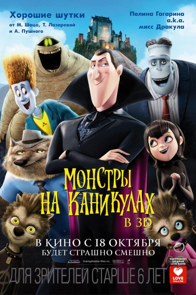 Фильм Монстры на каникулах смотреть онлайн
