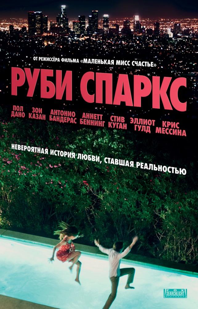 Фильм Руби Спаркс смотреть онлайн
