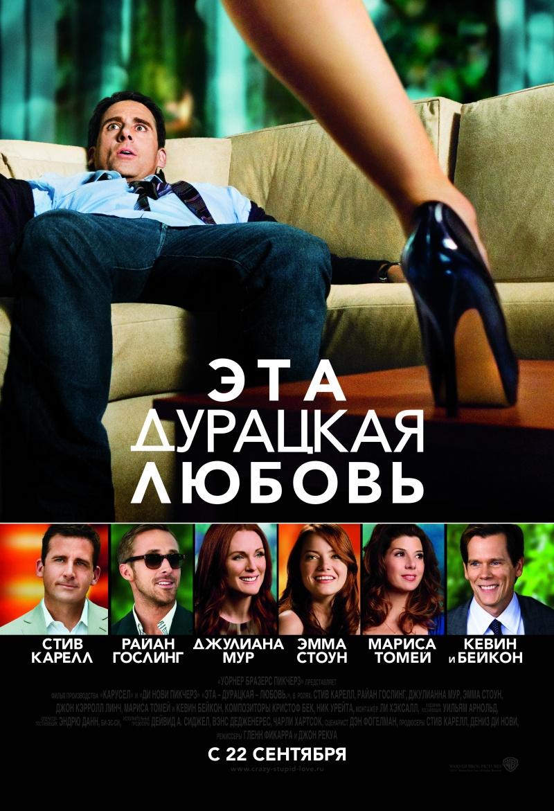 Фильм Эта дурацкая любовь смотреть онлайн
