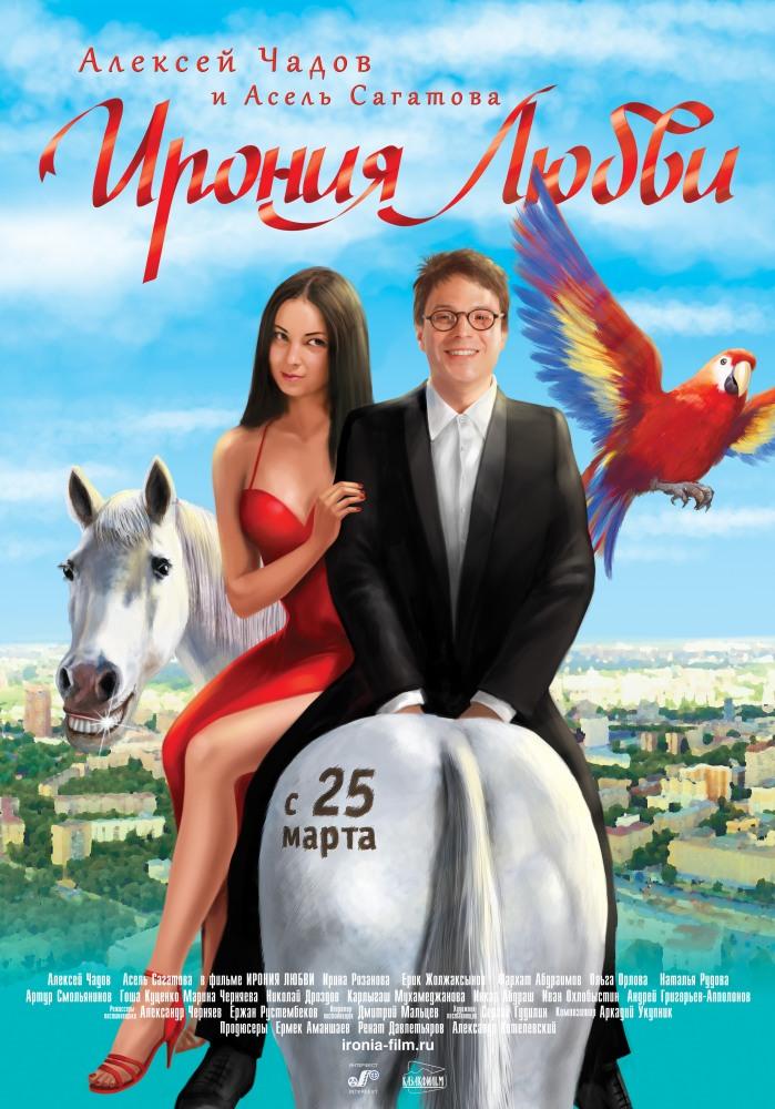 Фильм Ирония любви смотреть онлайн
