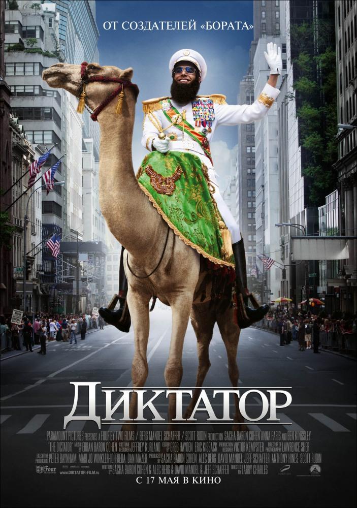 Фильм Диктатор смотреть онлайн