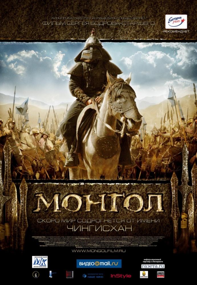 Фильм Монгол смотреть онлайн