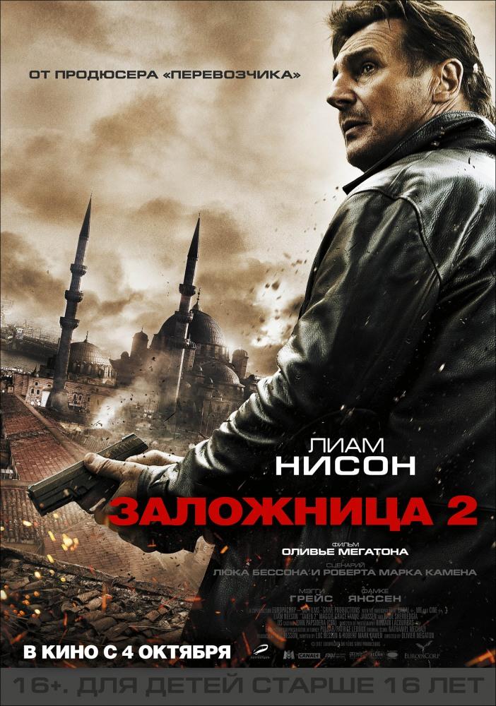 Фильм Заложница2 смотреть онлайн
