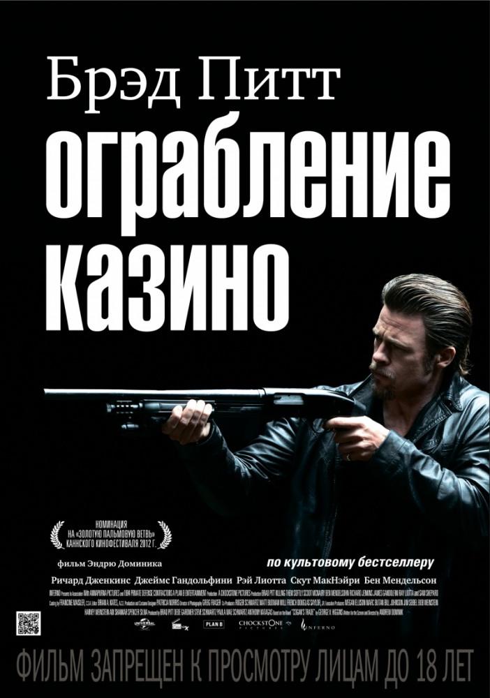 Фильм Ограбление казино смотреть онлайн