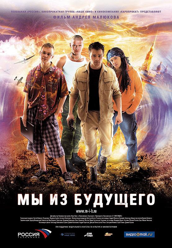 Фильм Мы из будущего смотреть онлайн