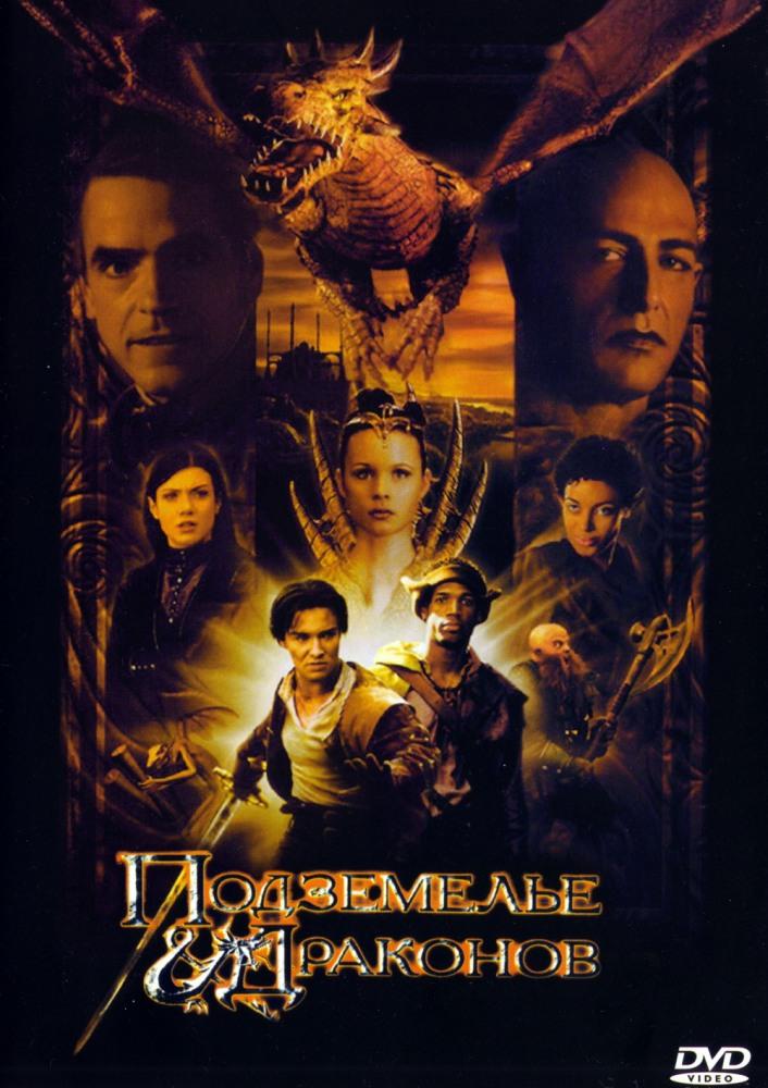 Фильм Подземелье драконов смотреть онлайн