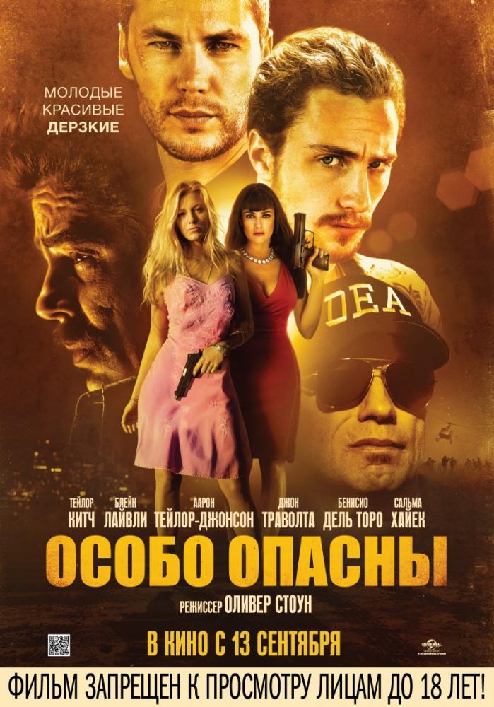 Фильм Особо опасны смотреть онлайн