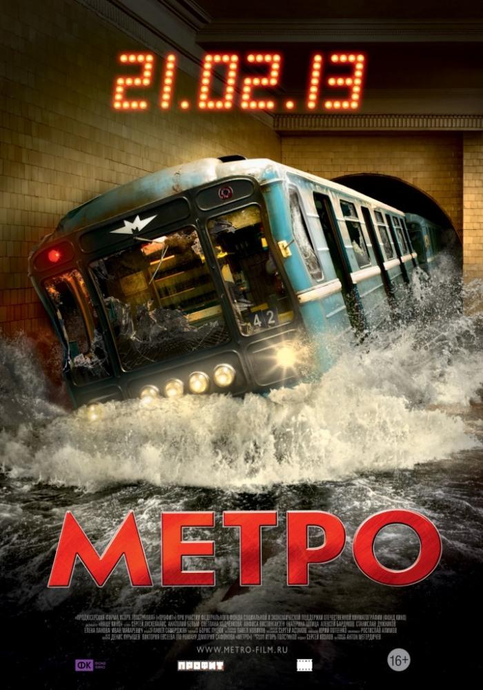 Фильм Метро смотреть онлайн
