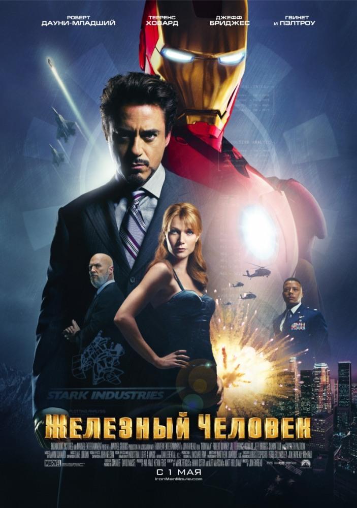 Фильм Железный человек смотреть онлайн