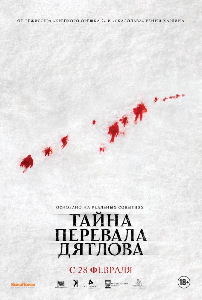 Фильм Тайна перевала Дятлова смотреть онлайн