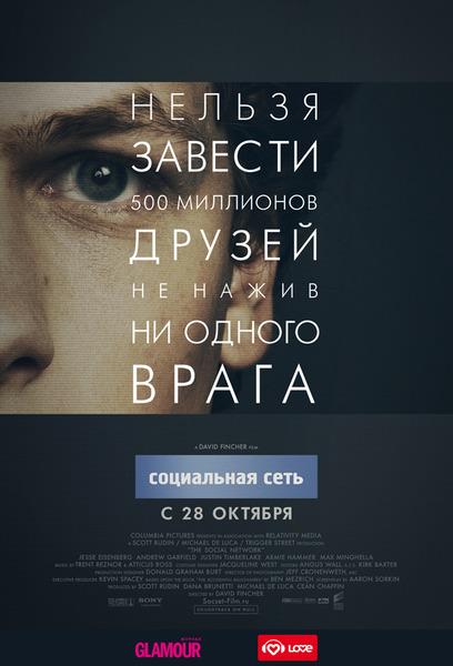 Фильм Социальная сеть смотреть онлайн