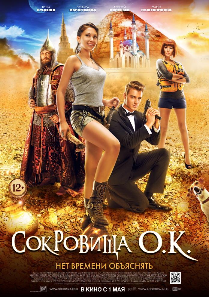 Фильм Сокровища О.К. смотреть онлайн