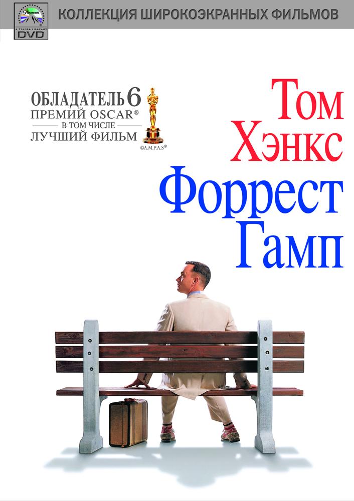 Фильм Форрест Гамп смотреть онлайн