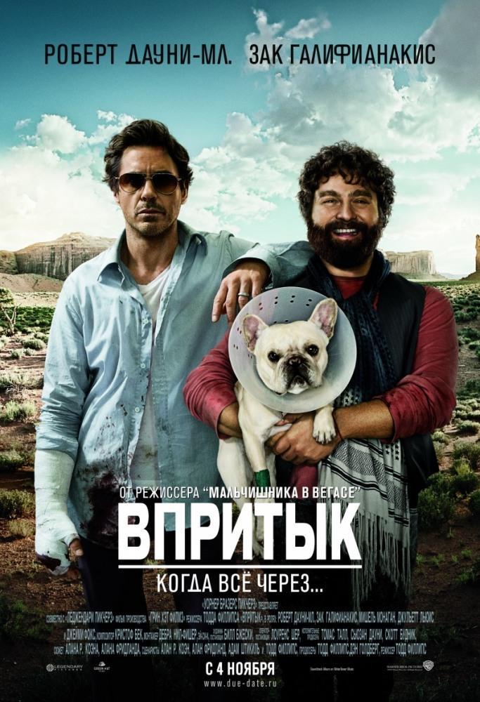 Фильм Впритык смотреть онлайн