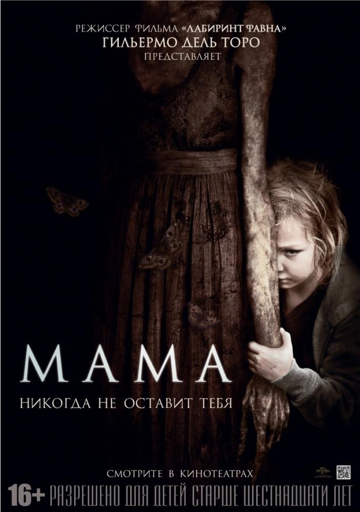 Фильм Мама смотреть онлайн