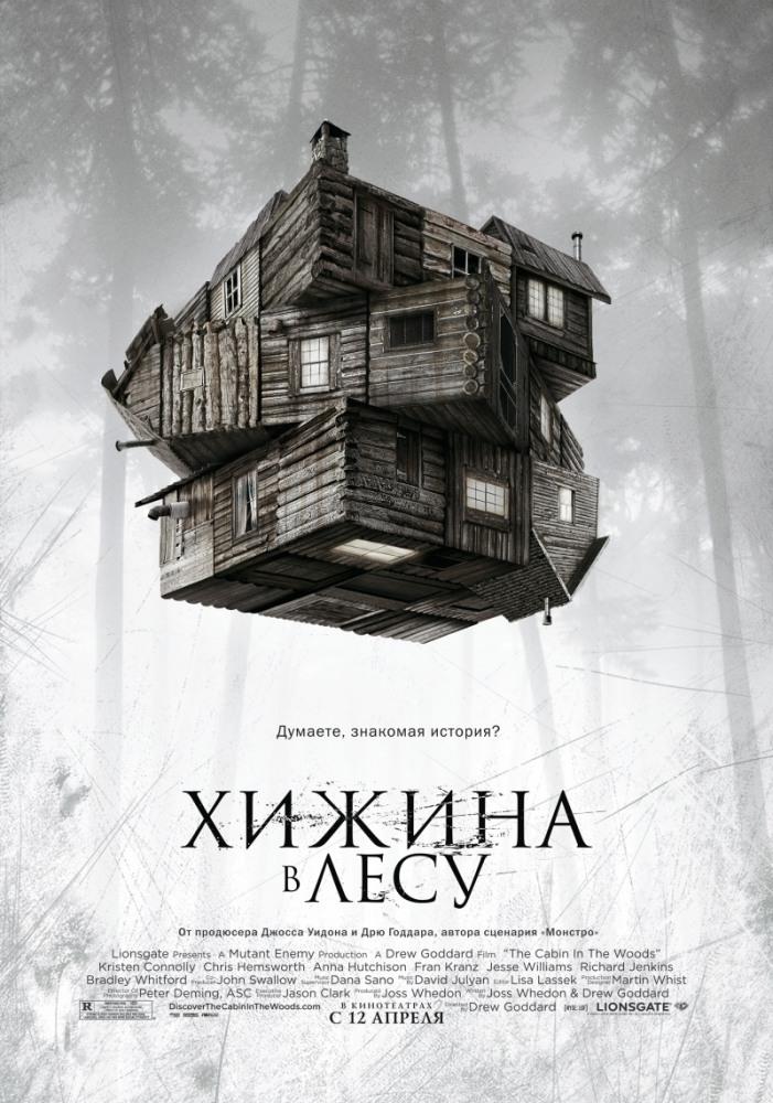 Фильм Хижина в лесу смотреть онлайн