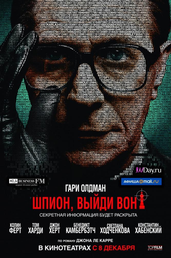 Фильм Шпион, выйди вон! смотреть онлайн