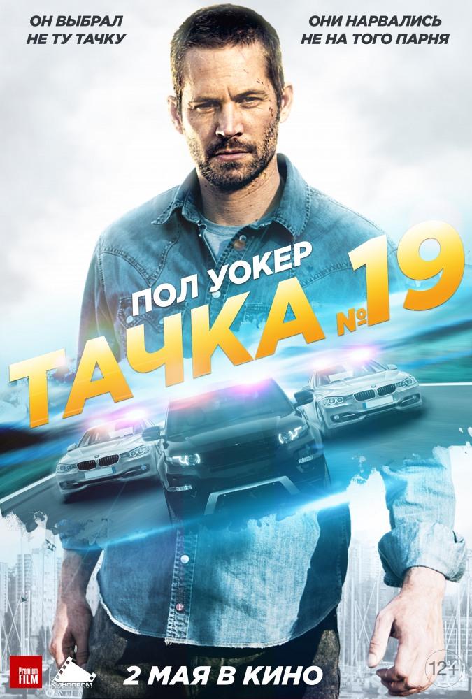 Фильм Тачка №19 смотреть онлайн