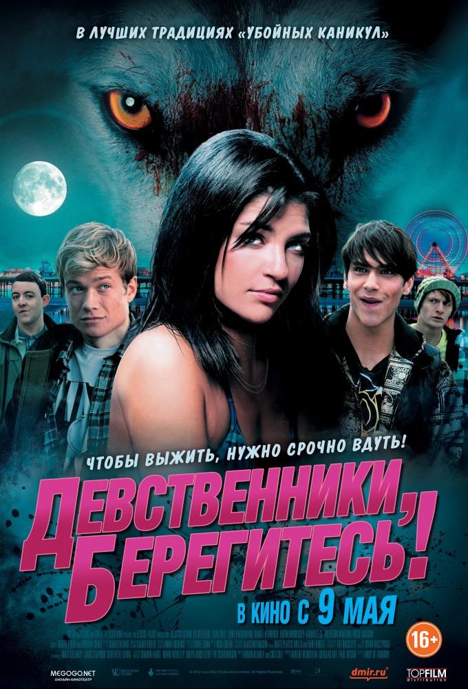 Фильм Девственники, берегитесь! смотреть онлайн
