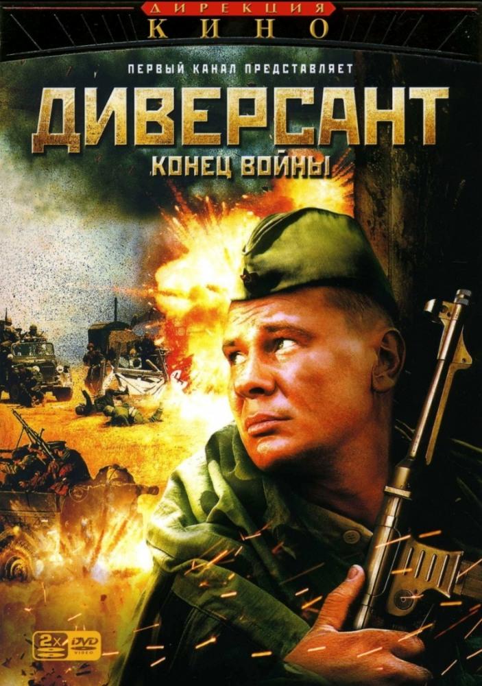 Фильм Диверсант 2: Конец войны смотреть онлайн