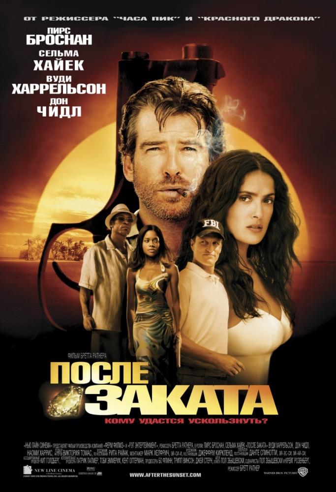 Фильм После заката смотреть онлайн