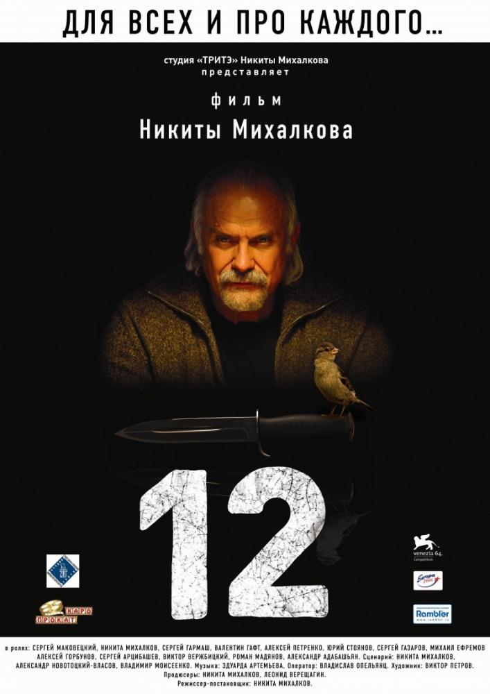 Фильм 12 / Двенадцать смотреть онлайн