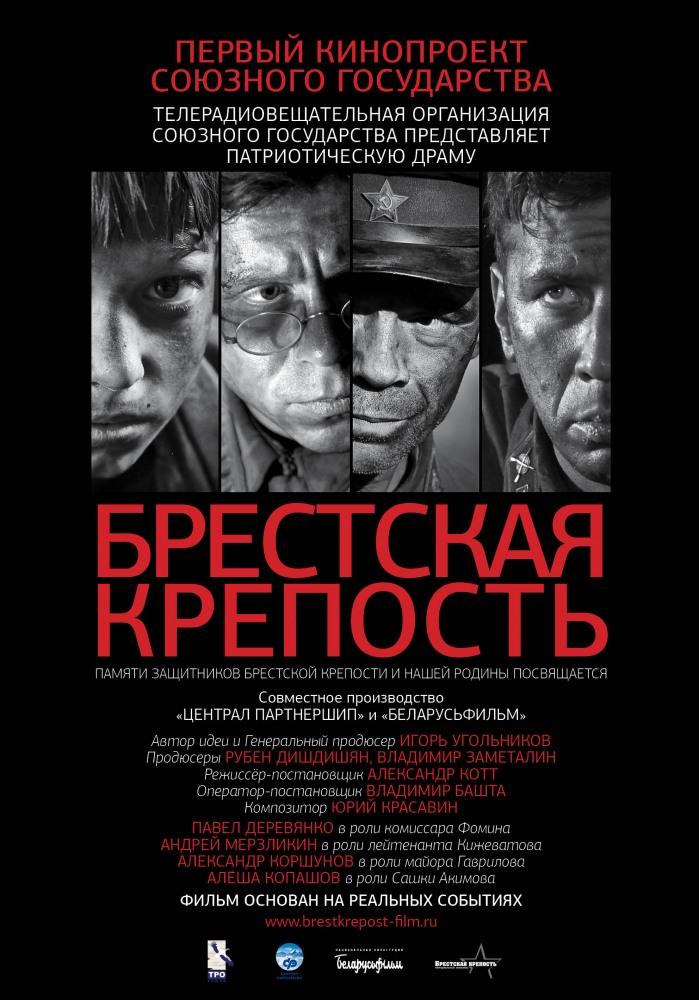 Фильм Брестская крепость смотреть онлайн