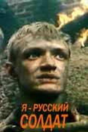 Фильм Я – русский солдат смотреть онлайн