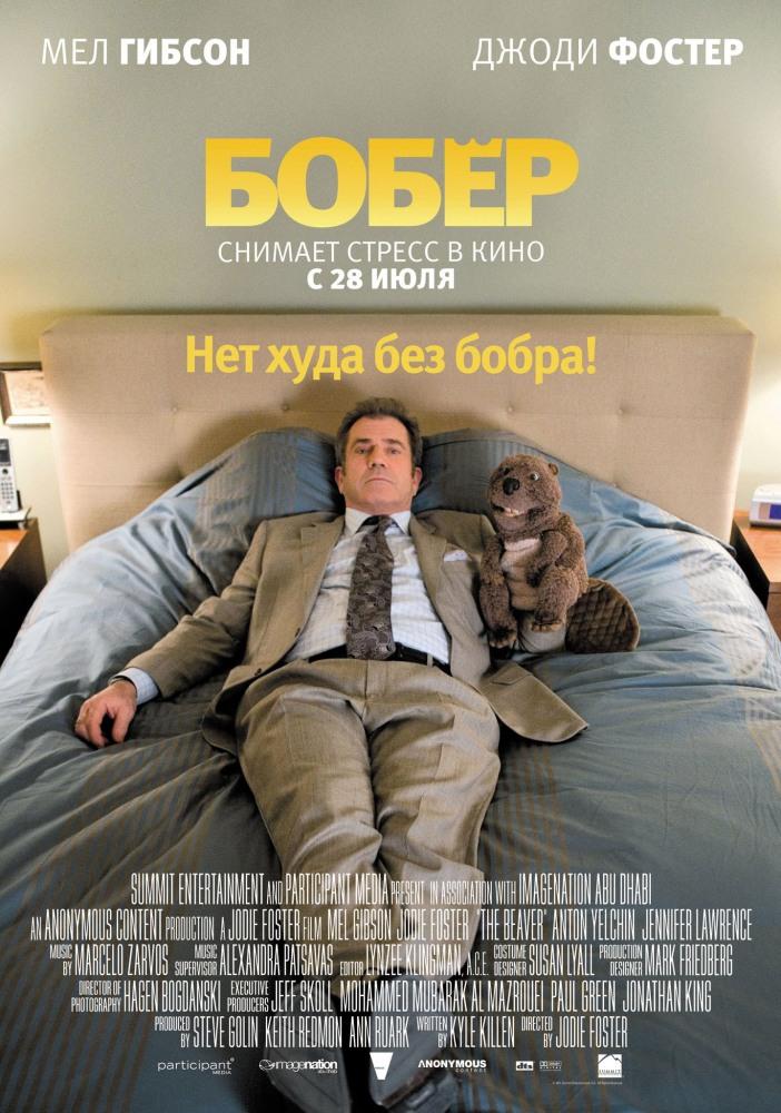 Фильм Бобер смотреть онлайн