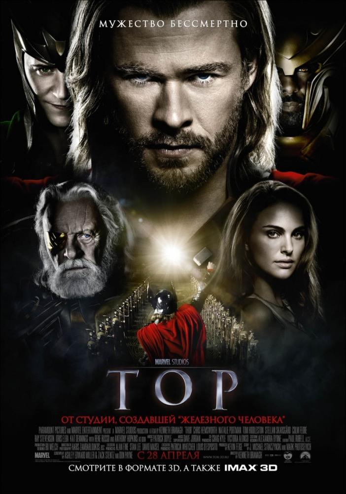 Фильм Тор смотреть онлайн