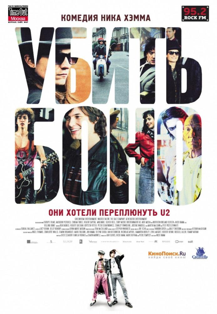 Фильм Убить Боно смотреть онлайн