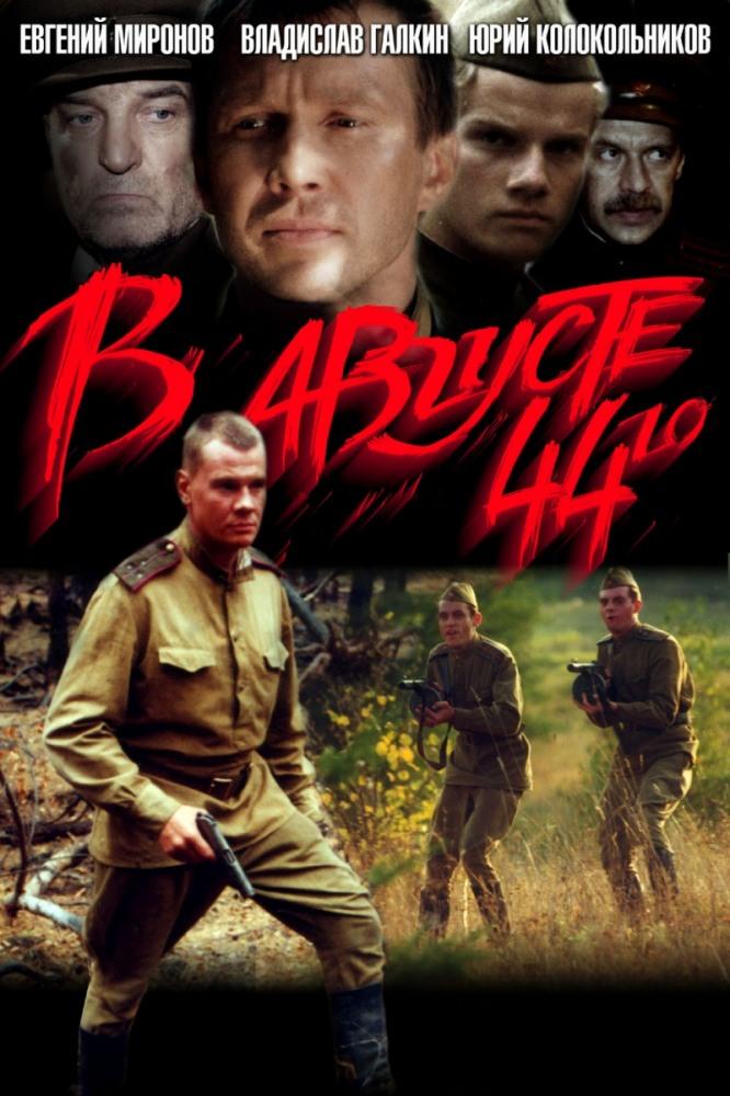 Фильм В августе 44-го смотреть онлайн
