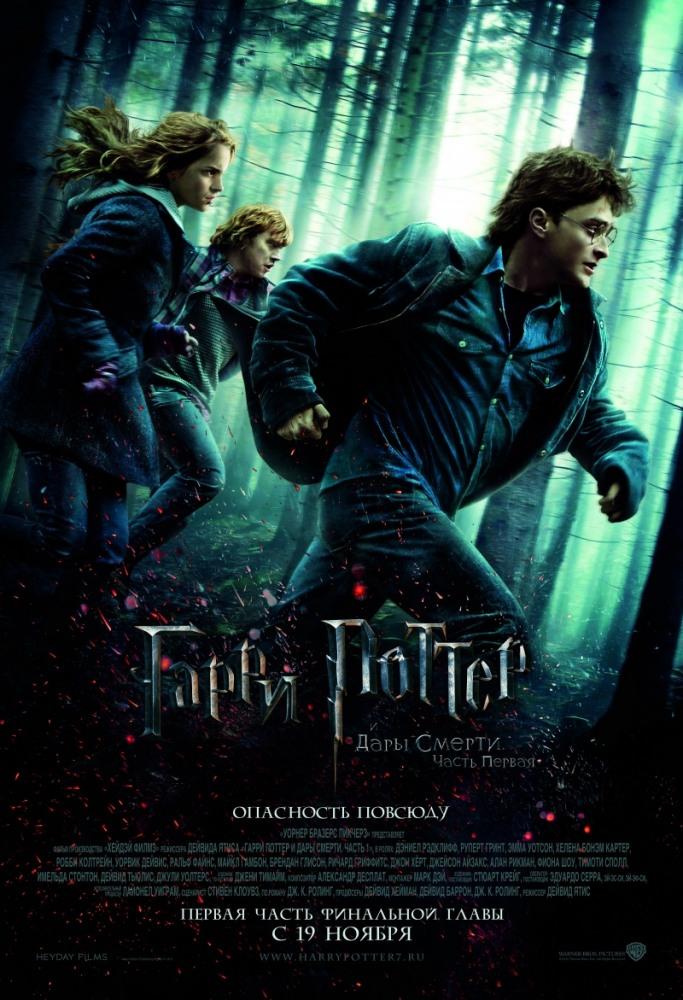 Фильм Гарри Поттер и Дары Смерти: ЧастьI смотреть онлайн