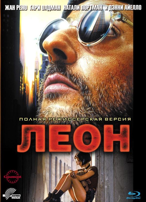 Фильм Леон смотреть онлайн