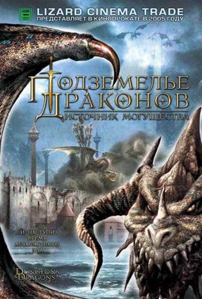 Фильм Подземелье драконов 2: Источник могущества смотреть онлайн