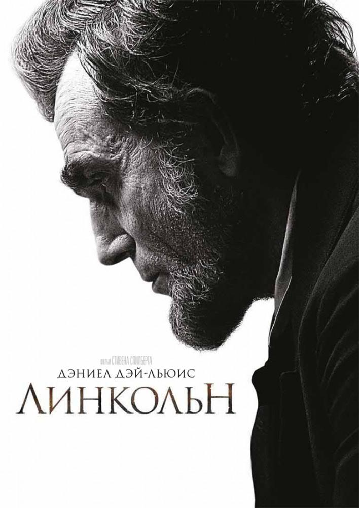 Фильм Линкольн смотреть онлайн